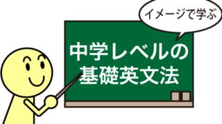英文法~中学英文法の基礎からイメージで学ぶ~