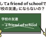 英語で「学校の友達」を表す表現/a friend from school と a friend of school の違い