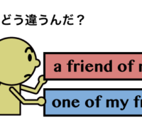 a friend of mine と one of my friends の違い