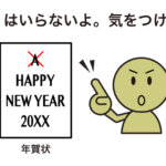 """A Happy New Year"" の A がいらない理由"