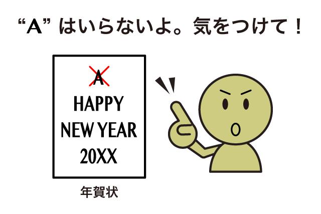 a happy new year の a がいらない理由 英語イメージリンク