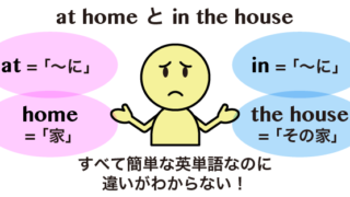 at home と in the house の違い