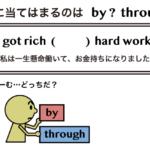 by と through の違い