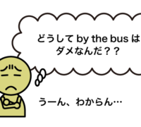 by bus に冠詞がつかない理由/by bus と by the bus の違い