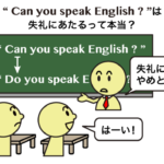 Can you speak と Do you speak の違い