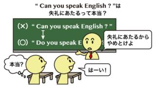 """「英語を話せますか?」を""""Can you speak English?""""としたらダメなの?"""