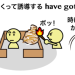 have got to / have gottaって何なの?have toとの違いを解説