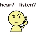 hear と listen の違い