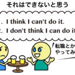 """I don't think ~(肯定文)"" と ""I think ~ not(否定文)"" の違い"