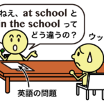 場所を表す at と in の違い(at school / in the school / at the school / in school)