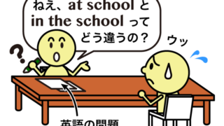 場所を表すatとinの違い(at school / in the school / at the school / in school)