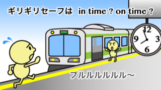in time と on time の違い