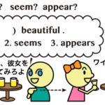 look と seem と appear の違い