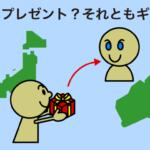 プレゼントとギフトの違い