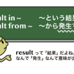 result in と result from の違い