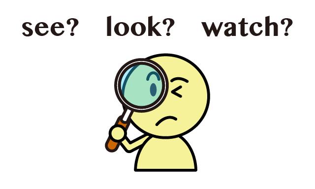 seeとlookとwatchの違い