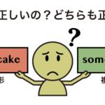 英語のケーキの数え方:a cake と a piece of cake、some cake と some cakes の違い