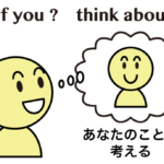 think of と think about の違い