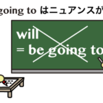 willとbe going toの違い