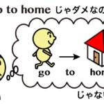 go home が正しくて go to home がダメな理由