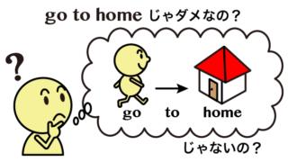 go homeが正しくてgo to homeがダメな理由