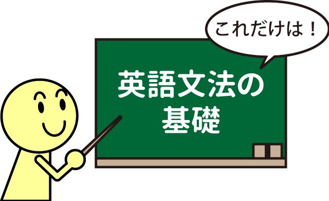 英文法をやり直す前に!これだけは知っておきたい英語文法の基礎