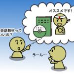 英会話教材を選ぶコツは「◯◯」にあり!