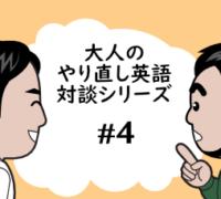 大人のやり直し英語(4)『気に入ったツイートに一言返信する』