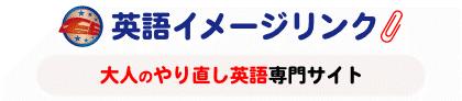 英語イメージリンク