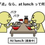 前置詞 at のイメージと意味・用法まとめ