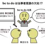 be to do(be+to不定詞)の意味・用法まとめ