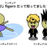 フィギュアスケートのフィギュアとは…/figure の意味を解説!