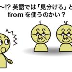 前置詞 from のコアイメージ、用法・意味まとめ