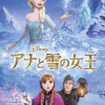 『アナと雪の女王』の Let It Go(レリゴー)って結局どういう意味なの?