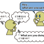 What are you up to? の意味と答え方