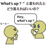What's up? の意味と答え方