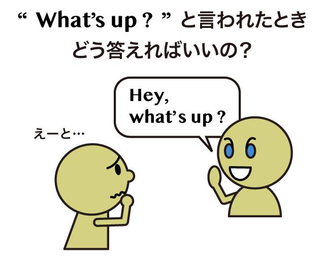 What's up? の意味と答え方 | 英語イメージリンク