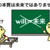 willの用法まとめ:willのコアイメージから意味や使い方を押さえよう!