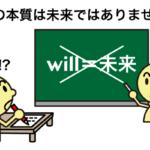 助動詞 will のイメージと意味・用法まとめ