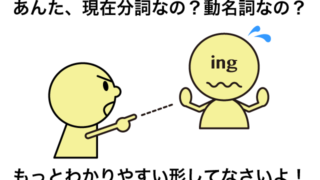 現在分詞と動名詞の違いから学ぶ現在分詞と動名詞の意味と用法