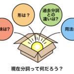 現在分詞って何?現在分詞の形や意味、用法を基本から解説!