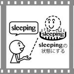 英文とイメージと結びつける音読イメージリンクのやり方