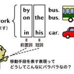 by bus と by the bus の違い/移動手段を表すby, in, onの違い