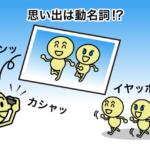 動名詞の意味と用法、to不定詞との違いを徹底解説!
